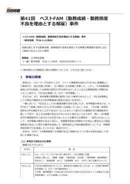 第41回 ベストFAM(勤務成績・勤務態度 不良を理由とする解雇)事件