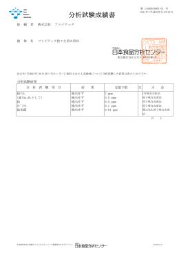 分析試験成績書 - 株式会社ファイテック