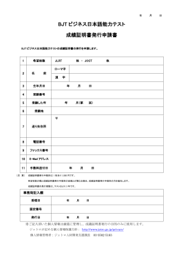 BJT ビジネス日本語能力テスト 成績証明書発行申請書