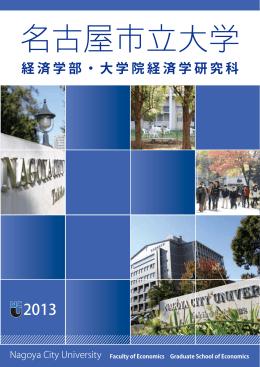経済学研究科2013年度パンフレット