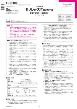 添付文書(PDF)