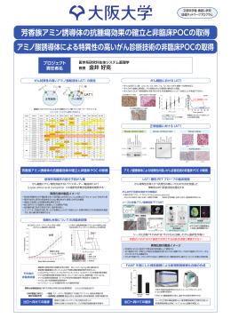 教授 金井 好克 - 橋渡し研究加速ネットワークプログラム