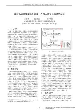 複数の述語間関係を考慮した日本語述語項構造解析