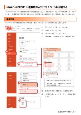PowerPoint2013 複数枚のスライドを 1 ページに印刷する