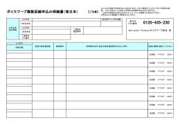 ボイスワープ複数回線申込み明細書(東日本)