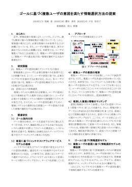 ゴールに基づく複数ユーザの意図を満たす情報選択方法の提案