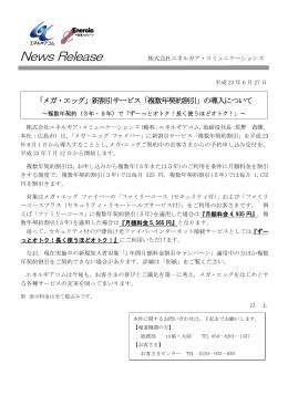 の導入について~複数年契約(3年・5年)