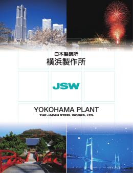 JSW横浜製作所カタログ
