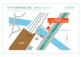 横浜支店地図をダウンロードする PDFファイル