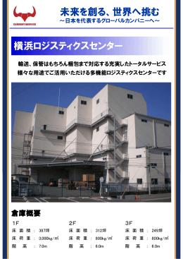 横浜ロジスティクスセンター資料(PDF)