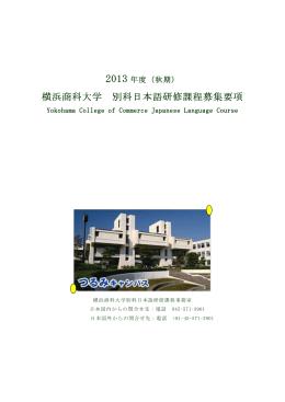 横浜商科大学 別科日本語研修課程募集要項 別科日本語研修課程募集