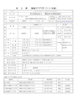 社会福祉法人 横浜社会福祉協会 求 人 票 (地域ケアプラザ パート 共通)