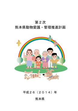 第2次 熊本県動物愛護・管理推進計画(PDF 2.52MB)