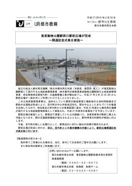 東武動物公園駅西口駅前広場が完成 ~開通記念式典を