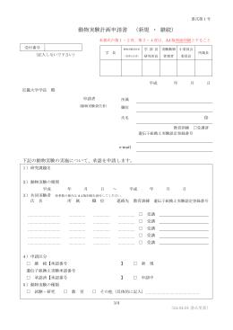 動物実験計画申請書 (新規 ・ 継続)