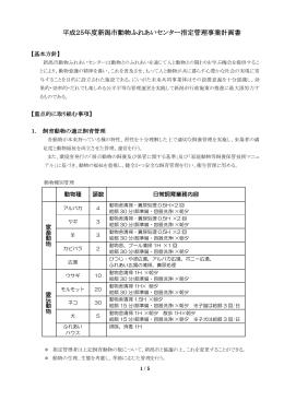 平成25年度動物ふれあいセンター事業計画書(PDF:335KB)