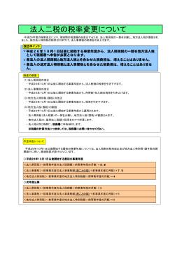 法人二税の税率変更について(平成26年度税制改正分)