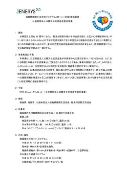 福島韓国青少年交流プログラム
