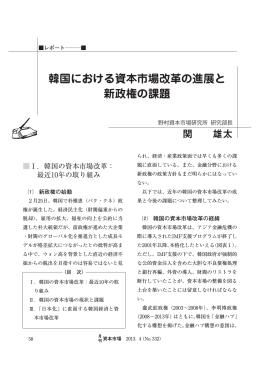 韓国における資本市場改革の進展と 新政権の課題