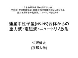 連星中性子星(NS-‐NS)合体からの 重力波・電磁波・ニュートリノ放射