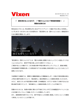 """『 星を  せる  になろう 〜""""星のソムリエ®""""資格認定講座"""