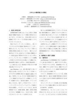 日本人の検索能力の測定