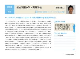 成立学園中学・高等学校 藤田 剛先生(長文読解 徹底演習 3セットワーク