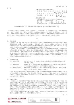 賃料減額訴訟における和解成立のお知らせ【大阪心斎橋8953 ビル】