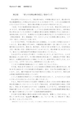 第2回 「ぼっけえ岡山県の成立」をめぐって