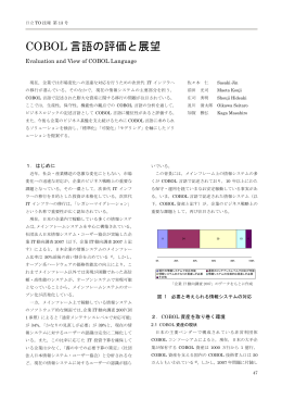 COBOL 言語の評価と展望 - 日立ソリューションズ東日本
