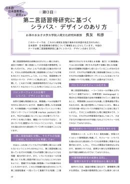 第二言語習得研究に基づく シラバス・デザインのあり方