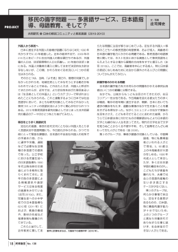 移民の識字問題 ― 多言語サービス、日本語指 導、母語教育、そして?