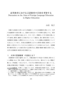 高等教育における言語教育の目的を考察する