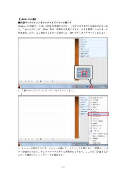-1- 【ATOK 2012 編】 言語バーのアイコンをカスタマイズするマル秘テク