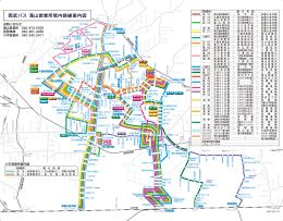 滝山営業所・西原車庫管内路線案内図(PDF)