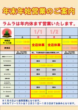 【三菱UFJ銀行】 年末年始の窓口やATM …