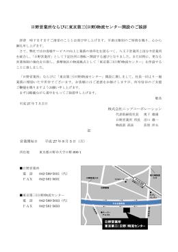 日野営業所ならびに東京第三(日野)物流センター開設のご挨拶