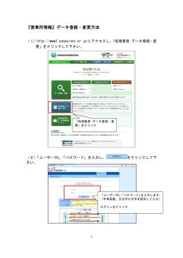 『営業所情報』データ登録・変更方法