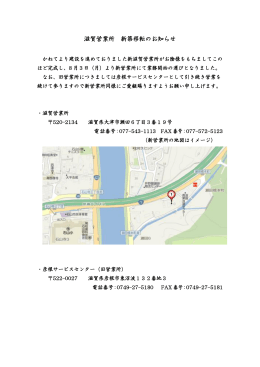 滋賀営業所 新築移転のお知らせ