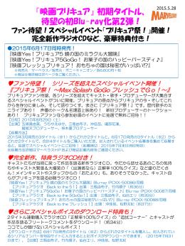 プリキュア祭 ~Max Splash GoGo フレッシュでGo!