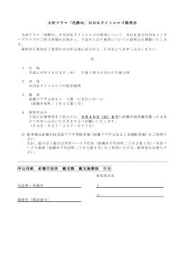 大河ドラマ「花燃ゆ」NHKタイトルロゴ説明会 申込用紙 前橋市役所 観光
