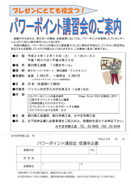 <講習会タイトル>