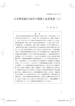 日本興業銀行100年の軌跡と証券業務(上)