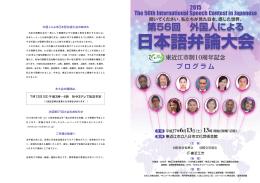 第56回外国人による日本語弁論大会