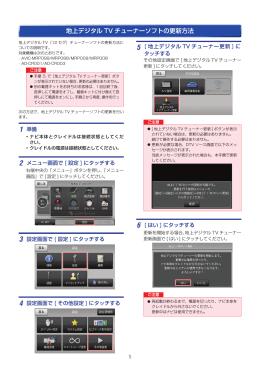 地上デジタル TV チューナーソフトの更新方法