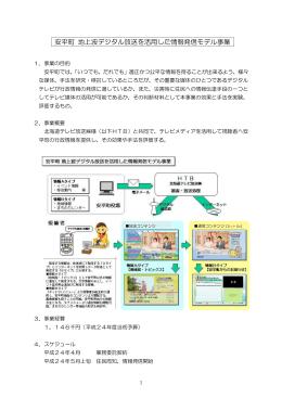 安平町 地上波デジタル放送を活用した情報発信モデル事業
