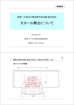 参考資料 大ホール舞台について [PDFファイル/280KB]