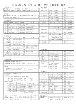 山形市民会館 小ホール舞台・照明・音響備品一覧(pdf)