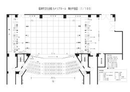 福津市文化会館 カメリアホール 舞台平面図 (1/100)