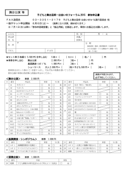舞台公演 等 - 子どもと舞台芸術-出会いのフォーラム